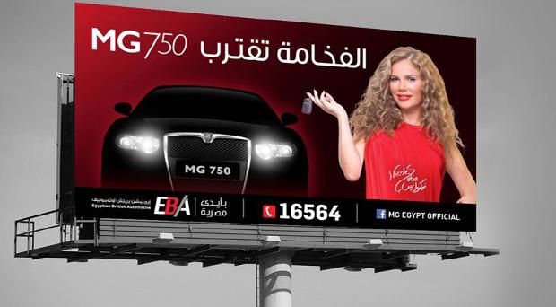 بالصور: نيكول سابا اول وجه إعلاني لسيارات MG في الشرق الأوسط وتنتظر طفلتها بفارغ الصبر
