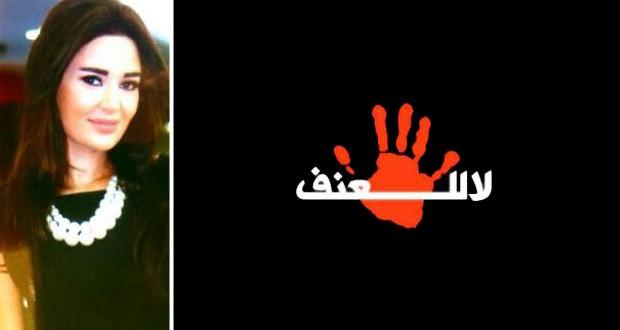 سيرين عبد النور: العنف ضدّ المرأة غير مسموح والقانون حبر على ورق، فوقعوا عليه!
