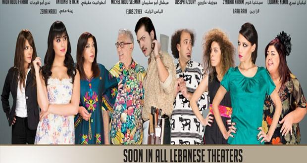"""""""نسوان"""" قريباً في الصالات اللبنانية وكارينا عيد """"ليش لأ""""؟"""