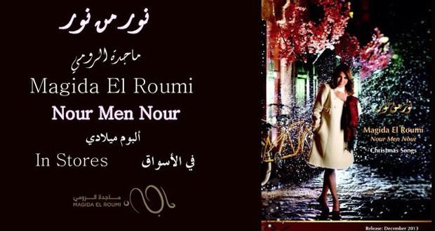 """السيدة ماجدة الرومي تصوّر ترانيم """"نور من نور"""" والألبوم يشهد إستقطاب جماهيري غير مسبوق"""