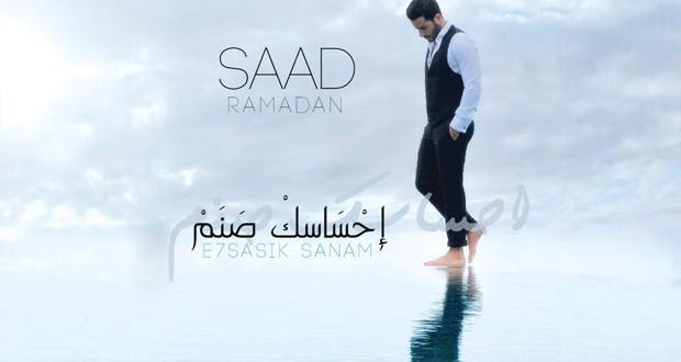 """بالصوت: سعد رمضان يطلق """"إحساسك صنم"""" ويفيض رومانسية"""