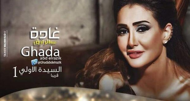 """بالصورة: غادة عبد الرازق في إعلان """"السيدة الأولى"""""""