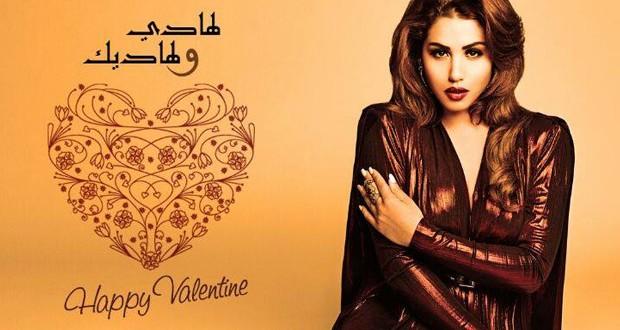 """بالصوت: هدى سعد تُطلق """"لهادي و لهاديك"""" في عيد الحب"""