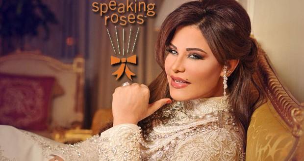 بالصورة: أحلام تفوز بوردة ذهبية في عيد الأم من Speaking Roses