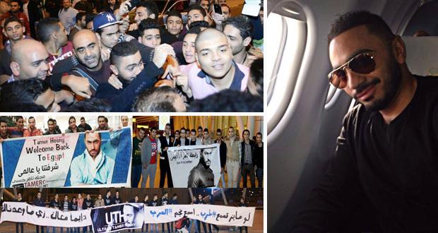 تامر حسني عاد إلى بلده مكللاً بالنجاح وجمهوره يستقبله في المطار إستقبال الملوك