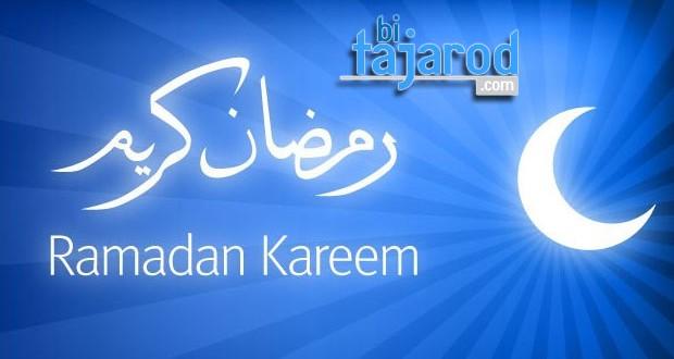 متابعة بتجرد: رمضان كريم… وهذه معيادات نجوم ومشاهير الوطن العربي