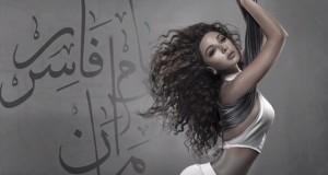 """ميريام فارس إستلمت النسخة الأولى من ألبوم """"آمان"""" والعمل خلال ساعات في الأسواق"""