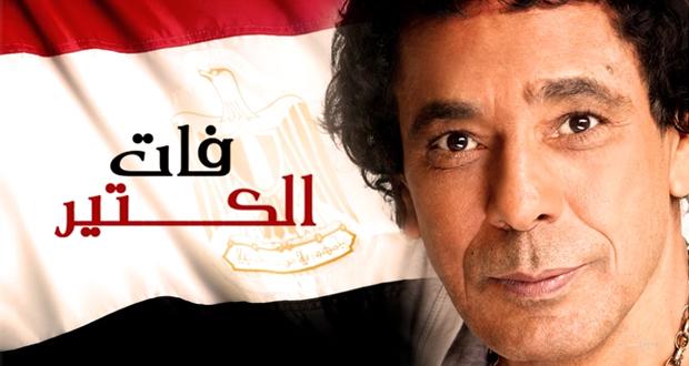 محمد منير في مبادرة لدعم السياحة والنجوم ينضمون إليه
