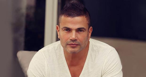 ماذا يعرقل طرح أغنية عمرو دياب الجديدة؟ – خــاص