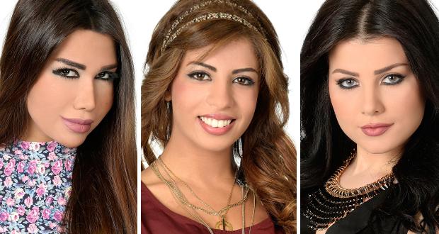 مغربيتان وبحرينية في دائرة خطر ستار أكاديمي