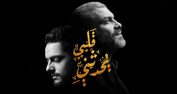"""حسن الشافعي يطرح رسمياً """"قلبي يحدثني"""" لـ ابن الفارض – بالفيديو"""