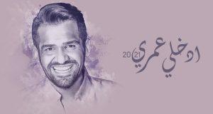 """""""إدخلي عمري"""".. هدية حسين الجسمي لجمهوره بمناسبة عيد الفطر"""