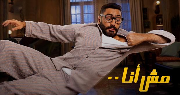 """تامر حسني يحقق أعلى نسبة مشاهدة لبرومو فيلم عربي.. """"مش أنا"""""""