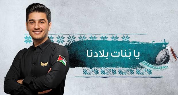 """""""يا بنات بلادنا"""".. تحية من محمد عساف إلى نضال وصمود المرأة الفلسطينية"""