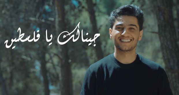 """قصة جديدة عن بلاده.. محمد  عساف يطرح """"جينالك يا فلسطين"""""""