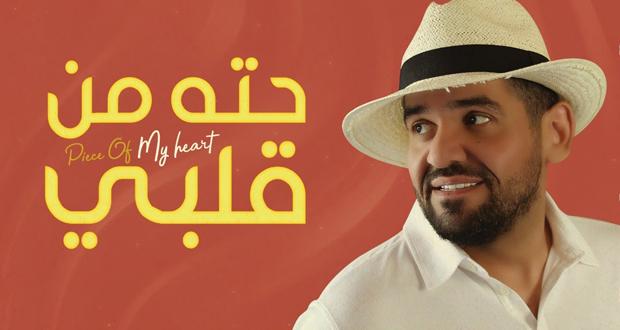"""استمراراً لتميزه باللهجة المصرية.. حسين الجسمي يطرح """"حتة من قلبي"""""""