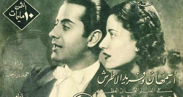 عرض أفلام عربية غنائية من زمن الفن الجميل في باريس في هذا الموعد