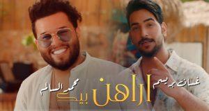 """محمد السالم وغسان برسيم في ديو """"أراهن بيك"""""""